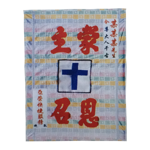 T24-TOWEL-BLANKET(Thick)70X90(INCH)-$80